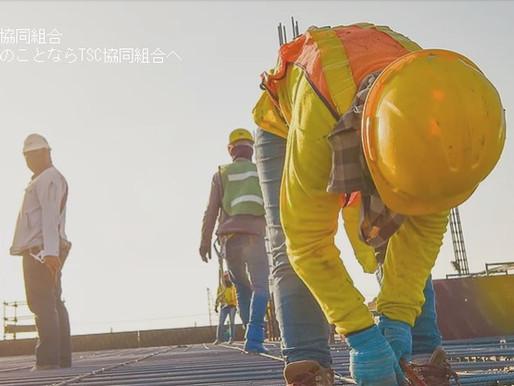 2020年1月1日施工 建設分野技能実習及び建設就労の新たな受入れ基準について