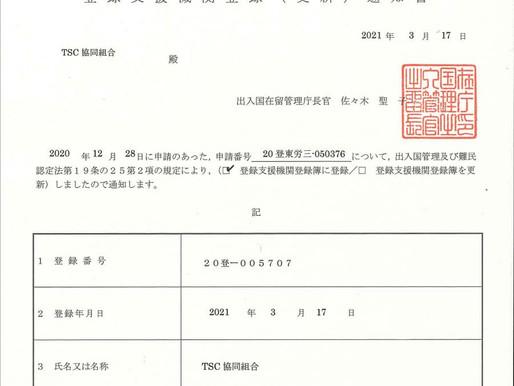 2021年3月17日付 登録支援機関登録完了