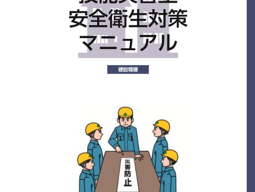 安全衛生対策マニュアル(建設職種)