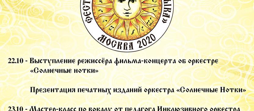 """22 и 23 октября - продолжение фестиваля """"Солнечная Музыка 2020"""""""