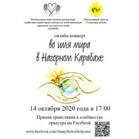 """Онлайн-концерт Инклюзивного оркестра """"Солнечные нотки"""" во имя мира в Нагорном Карабахе"""