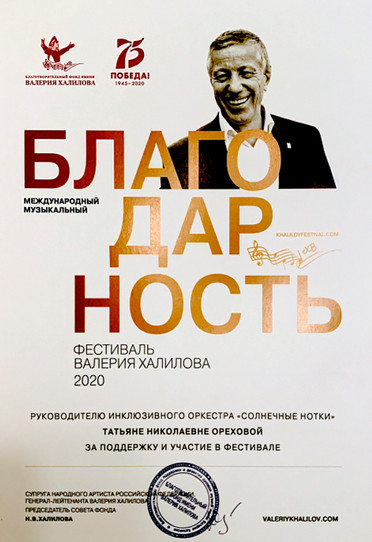 Благодарность Татьяна Николаевна Орехова