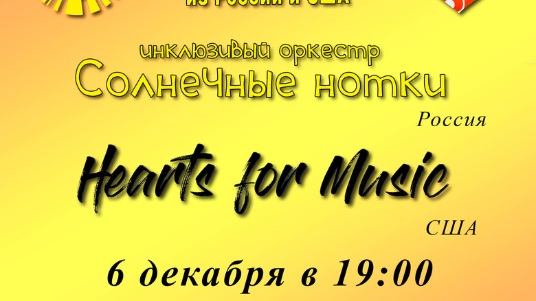 6 декабря. Онлайн-концерт России и США