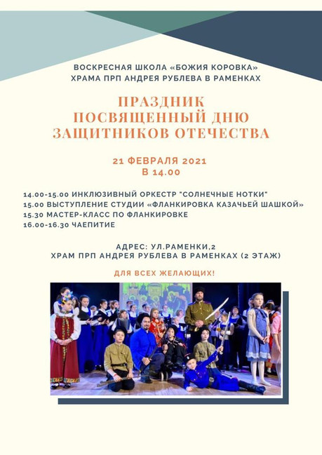 21 февраля праздник посвящённый Дню Защитника Отечества