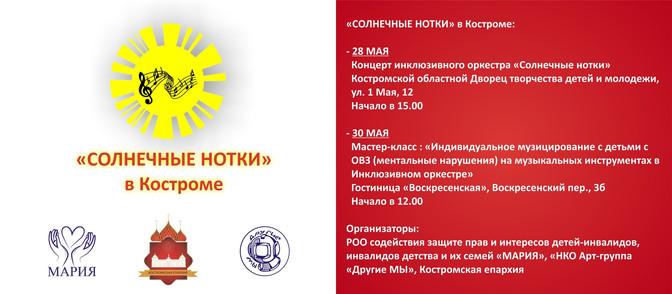 Солнечные Нотки в Костроме, 28-30 мая