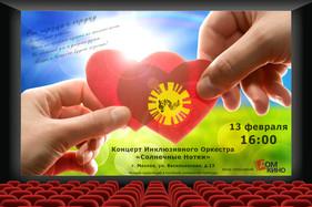 Концерт в Доме Кино 13 февраля!