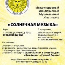 """Летний этап Фестиваля """"Солнечная Музыка"""" пройдёт с 20 по 27 августа"""