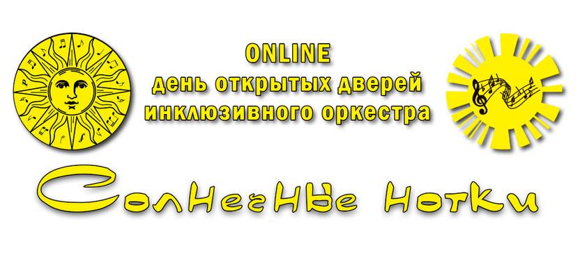 У нас прошёл день открытых дверей в online формате.