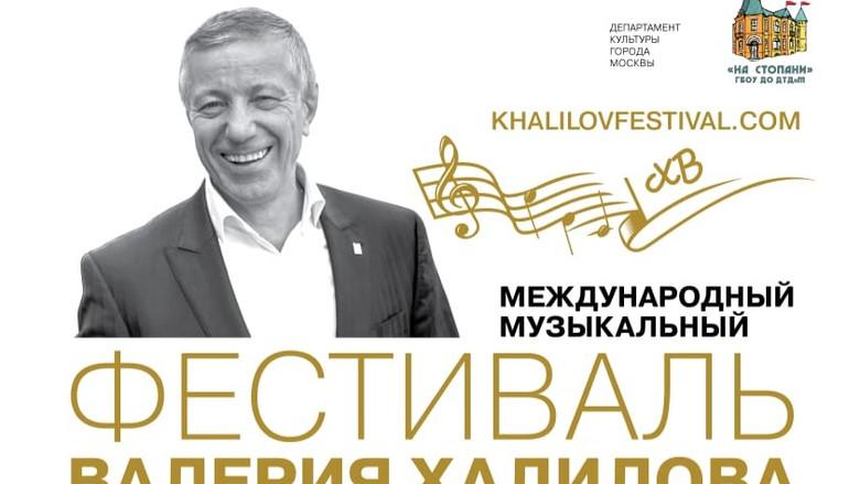 Фестиваль Валерия Халилова