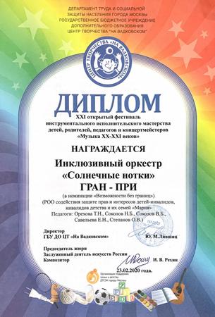 Диплом Гран-При На Вадковском 2020 (Солн