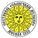 лого фестиваль 2020.png