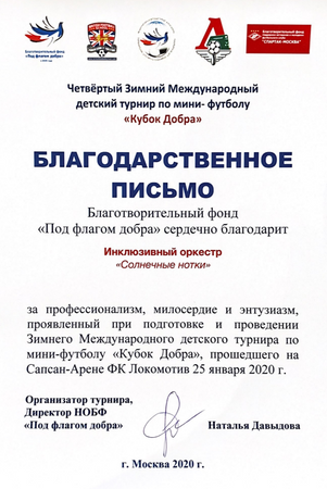 Благодарственное письмо Кубок Добра .png