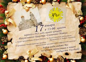 Рождественский концерт Солнечных Ноток!
