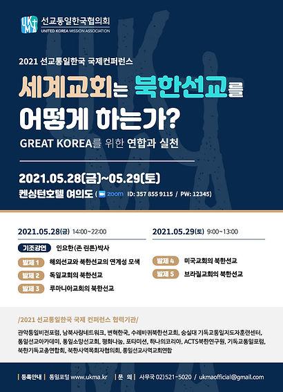 선통협-포스터2021_0521.jpg