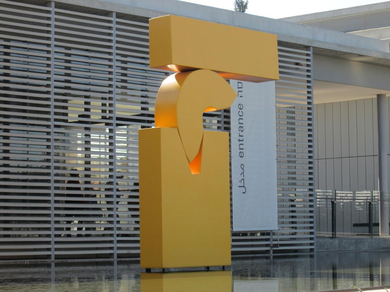 Open Suspense - Israel Museum