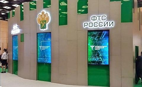 ФТС России_edited.jpg