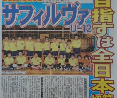 バレーボール部門U12男子