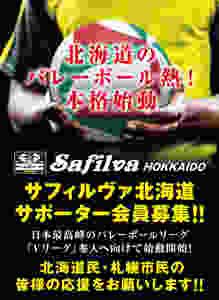 Safilva北海道が、サポーターズ(ファン)クラブを設立しました。