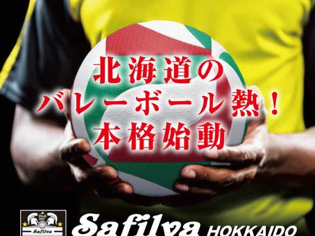 Safilva北海道バレーボール