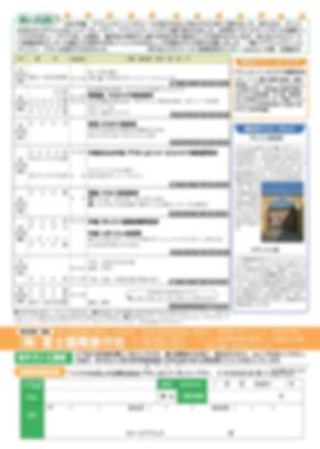 スタディツアー予告_裏.jpg