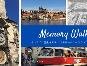 メモリーウォーク - プラハ