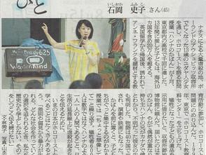 メディア掲載│朝日新聞