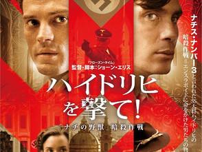 上映会「ハイドリヒを撃て」