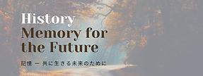記憶の文化.png
