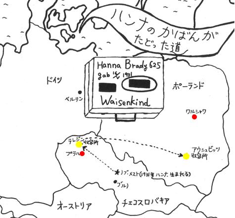ハンナのかばん足跡.png
