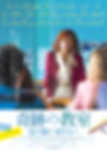 NPO法人ホロコースト教育資料センター