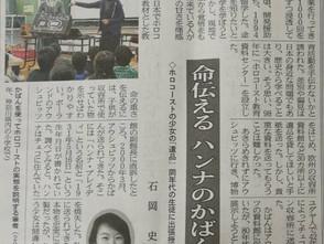 メディア掲載│日本経済新聞