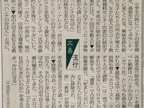 メディア掲載│日本教育新聞
