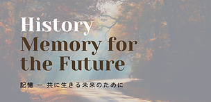 記憶の文化を育む.png