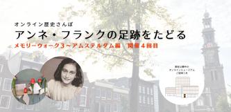 7/2(金)オンライン歴史さんぽ「メモリーウォーク3~アムステルダム編~アンネ・フランクの足跡をたどる」開催4回目  アムステルダムの街に刻まれている、第二次世界大戦時の記憶をたどります。アンネ・フランクの足跡だけでなく、オランダ市民の抵抗運動(レジスタンス)の現場、そして日本と関わりの深い歴史もご紹介します。現地ガイドによるライブ中継ではありません。写真や動画をご覧いただきながら進行します。  途中でおすすめのカフェや公園にもご案内します。 休憩しながら街歩きしましょう!   ▼こんな方におすすめです ・ 旅ができるようになったら、アムステルダムに行きたい ・ 第二次世界大戦の歴史に興味がある ・ アンネ・フランクゆかりの場所を見てみたい