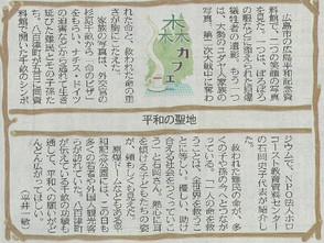 メディア掲載│中日新聞