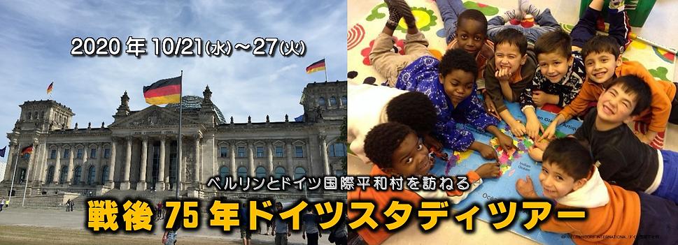 ドイツスタディツアー