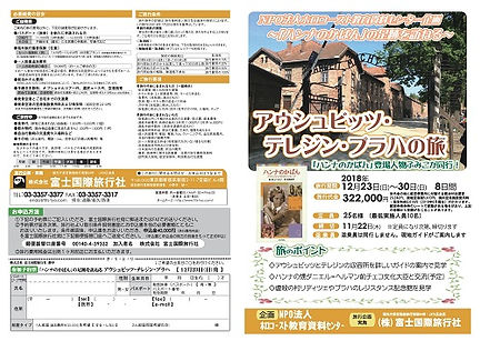 20181223ハンナのかばんツアーチラシ表s.jpg