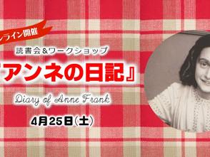 読書会&ワークショップ『アンネの日記』