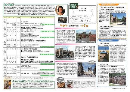 20181223ハンナのかばんツアーチラシ裏s.jpg