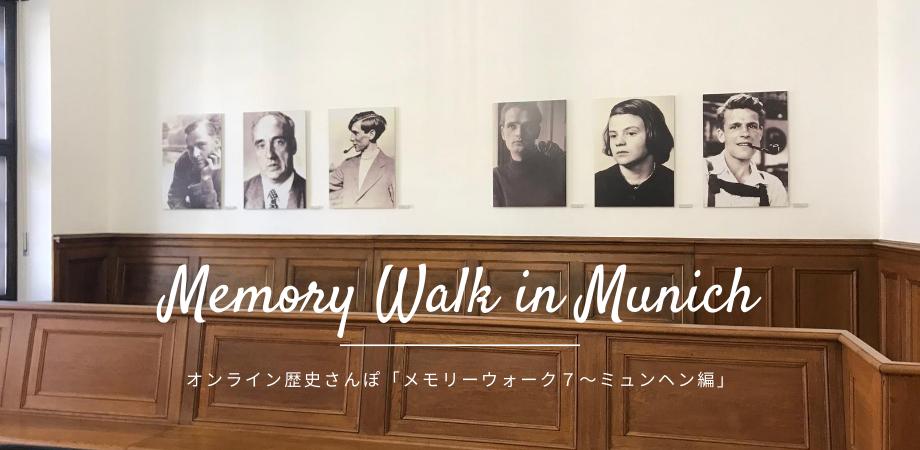 MemoryWalkミュンヘン.png