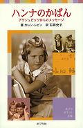 book_hanassuitcase.jpg