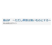 加工済み高山由香_HPロゴ.png