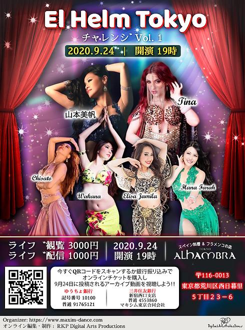 EL Helm tokyo チャレンジ公演 Vol 1