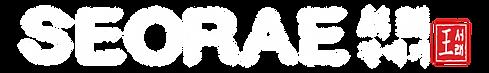 Seorae Logo White.png