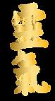 символ_рейки png_