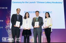 G2E Asia 2017Asia Lottery Forum-19