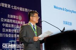 G2E Asia 2017Asia Lottery Forum-11