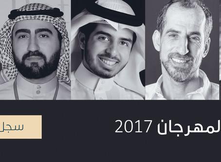 6 ورش تدريبية في مهرجان أفلام السعودية امتداداً لخطة تطوير صناعة الفيلم السعودي