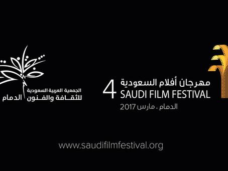 فتح التسجيل في مهرجان أفلام السعودية 4