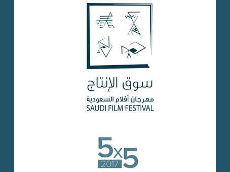 مبادرة للمنتجين في مهرجان أفلام السعودية